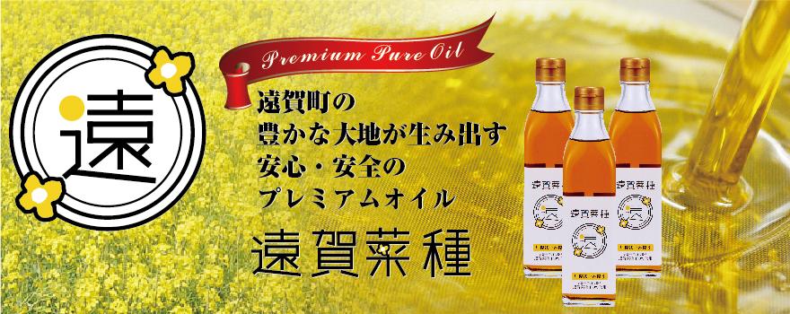 遠賀菜種油