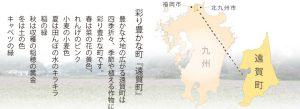 彩り豊かな町遠賀町
