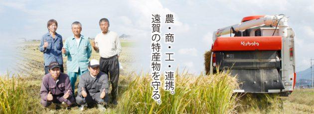 農・商・工の連携で遠賀の特産品を守る