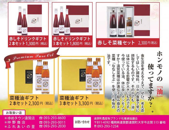 遠賀町の特産品ギフトセット