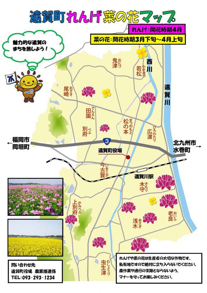 遠賀町菜の花マップ